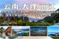 四川中国旅行社