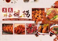 王氏鲜卤现捞餐饮