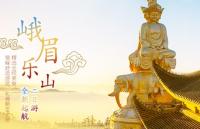 成都中国旅行社浣花分社