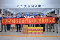 广州万通汽车职业培训学校