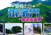 张家界中国国际旅行社