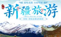 新疆生产建设兵团中国青年旅行社