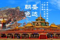 成都中国旅行社金牛三分社