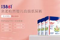香港3861母婴洗护用品