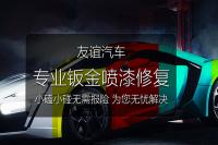 友谊汽车专业汽车保养维修