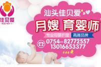 佳贝爱母婴护理中心