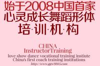 领秀国际舞蹈培训