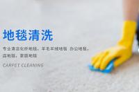 蓝雨保洁服务