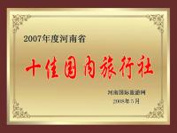 河南中国青年旅行社