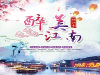 南京国际旅行社
