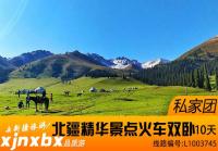 新疆南线北线国际旅行社