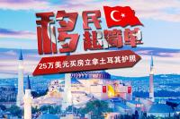 润广国际移民机构