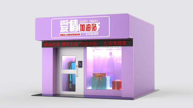 开成人用品无人售货店能赚钱吗,开一个性用品店需要投入多少钱?